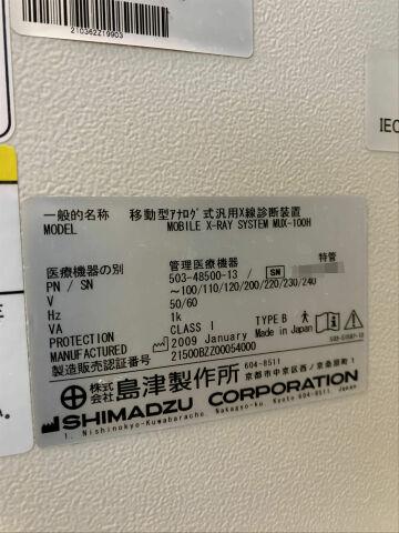 SHIMADZU MobileArt Plus Portable X-Ray
