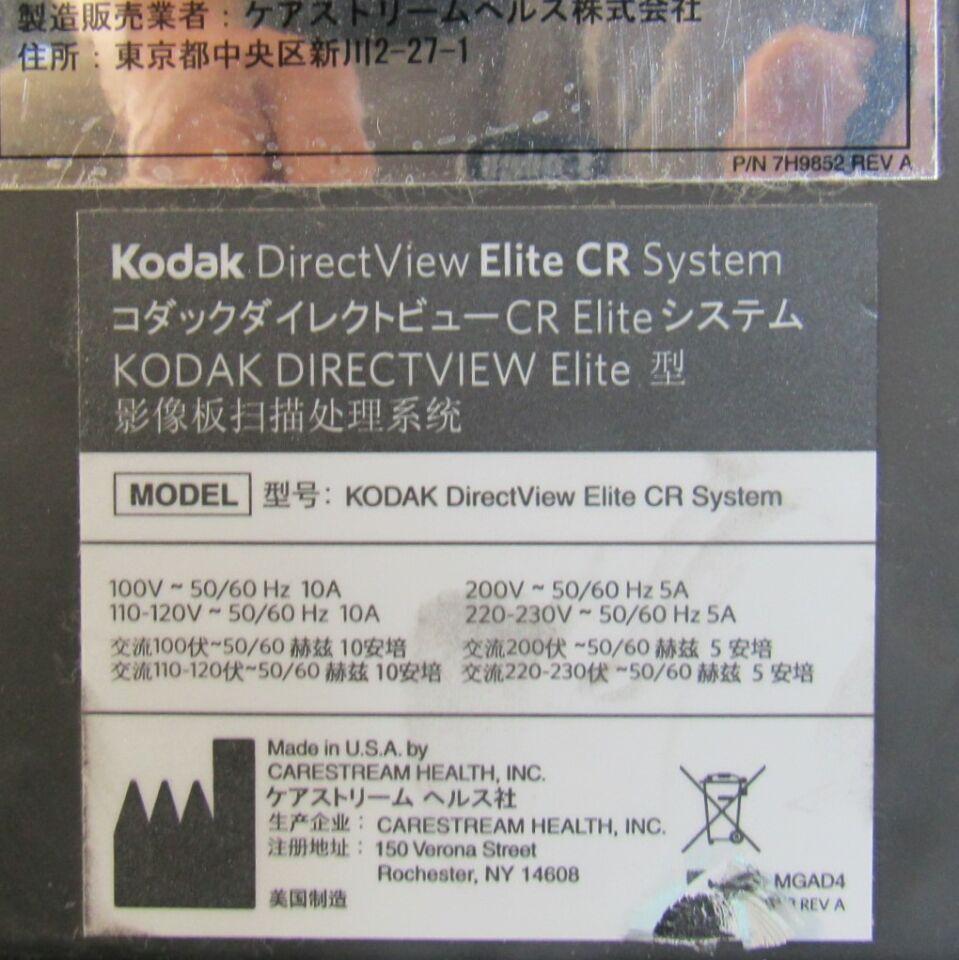 KODAK Directview Elite  CR